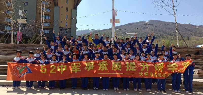 2018年52中军事素质提升研学营——初中部