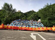 2018年长春市十一高中兴华学校北京研学