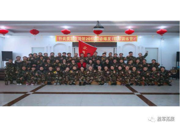 仟尚美容生活馆《铁军训练营》