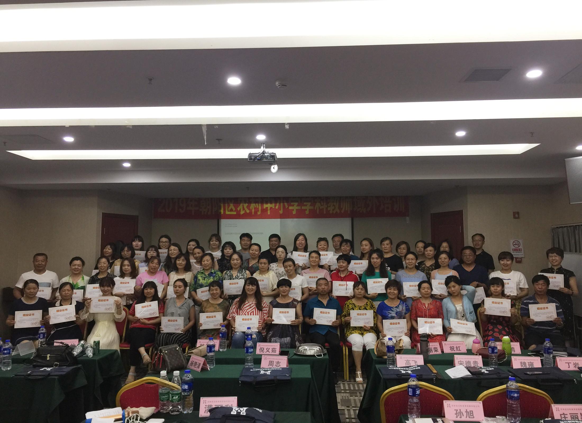 2019年朝阳区农村中小学学科教师域外培训