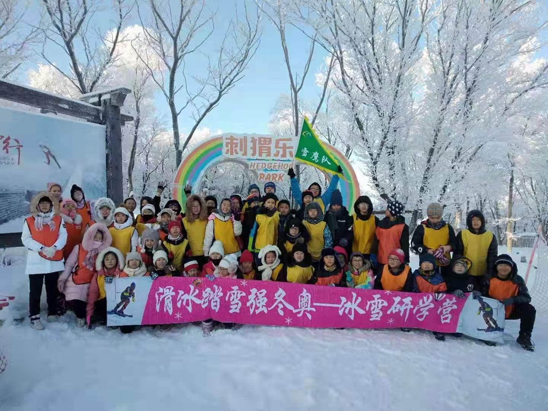 五十二中赫行实验学校小学部冰雪研学营