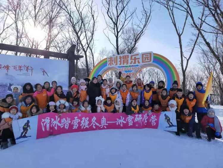 长春市朝阳实验小学冰雪研学营