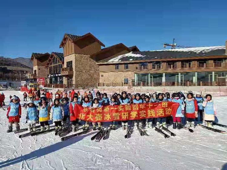 长春高新第一实验学校冰雪研学营