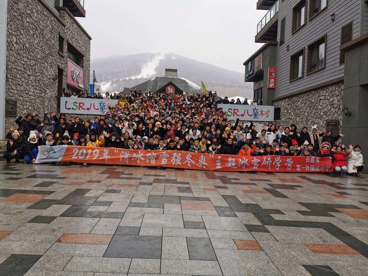 长春市第一外国语中学冰雪研学营